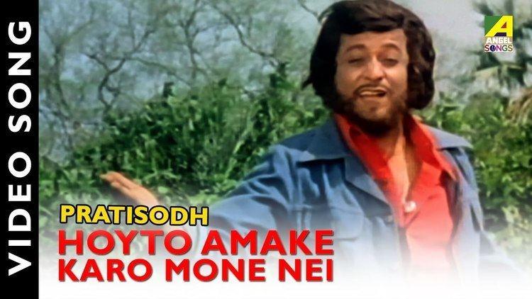 Pratisodh Hoyto Amake Karo Mone Nei Pratisodh Bengali Movie Song Kishore