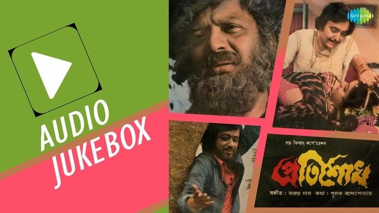 Pratisodh Pratisodh Bengali Movie Songs Audio Jukebox Uttam Kumar