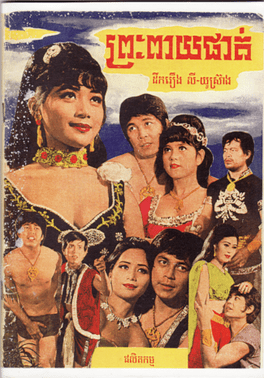 Preah Peay Phat movie poster
