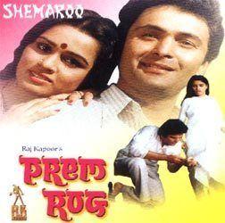Prem Rog 1982 Hindi Movie Mp3 Song Free Download