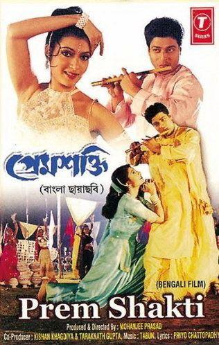 Prem Shakti 2001 Bengali Movie Mp3 Song Free Download