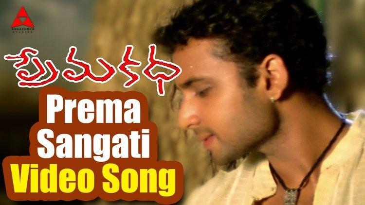 Prema Katha Prema Katha Movie Prema Sangati Emito Video Song Sumanth