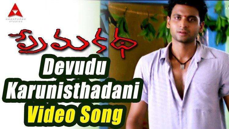 Prema Katha Prema Katha Movie Devudu Karunisthadani Video Song Sumanth