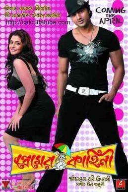 Premer Kahini movie poster