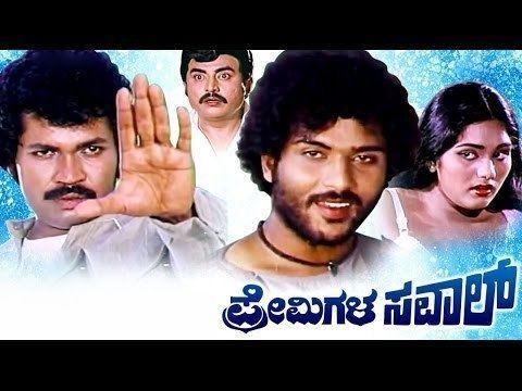Premigala Saval Full Kannada Movie 1984 Premigala Saval Tiger Prabhakar