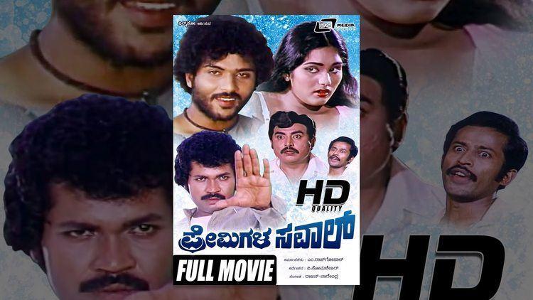 Premigala Saval Premigala Saval Kannada Full HD Movie