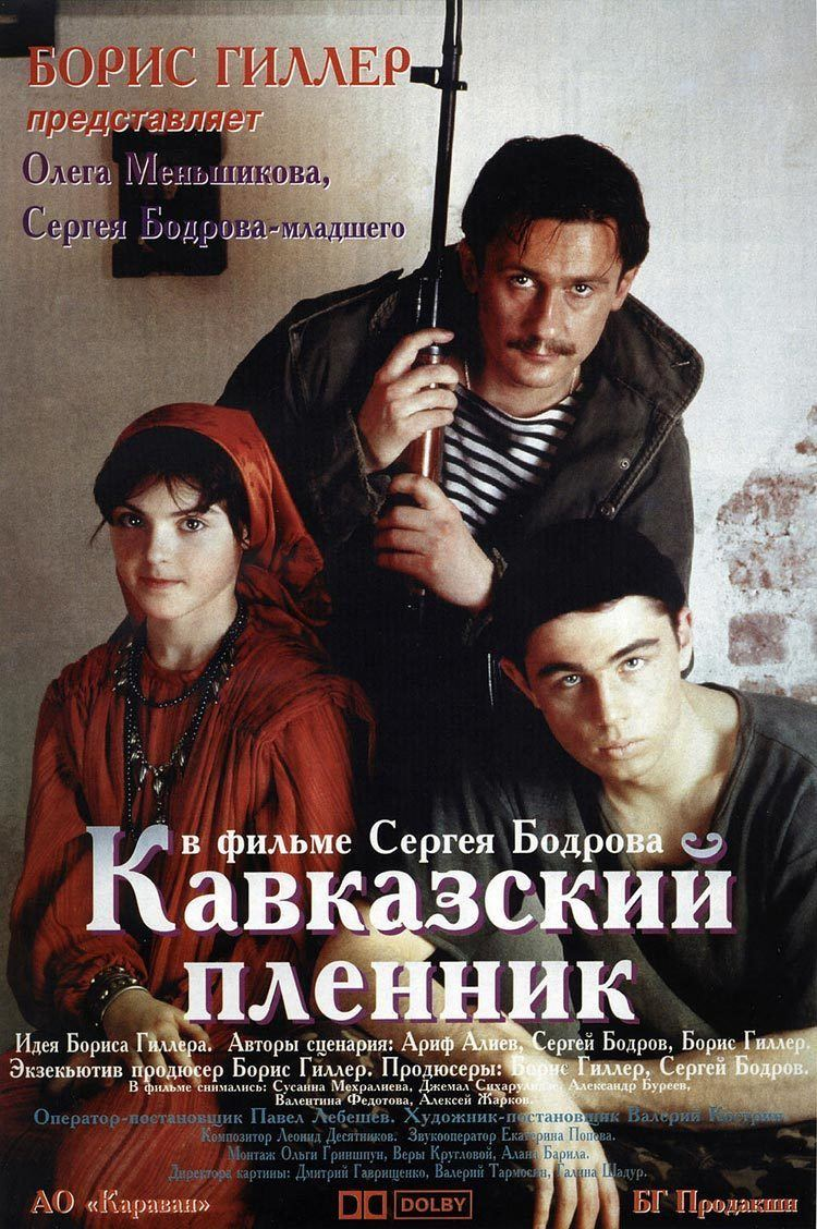 Prisoner of the Mountains Prisoner of the Mountains 1996 PopKult