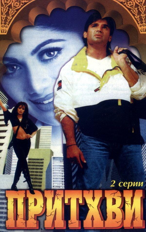 Prithvi (1997 film) Prithvi (1997 film)