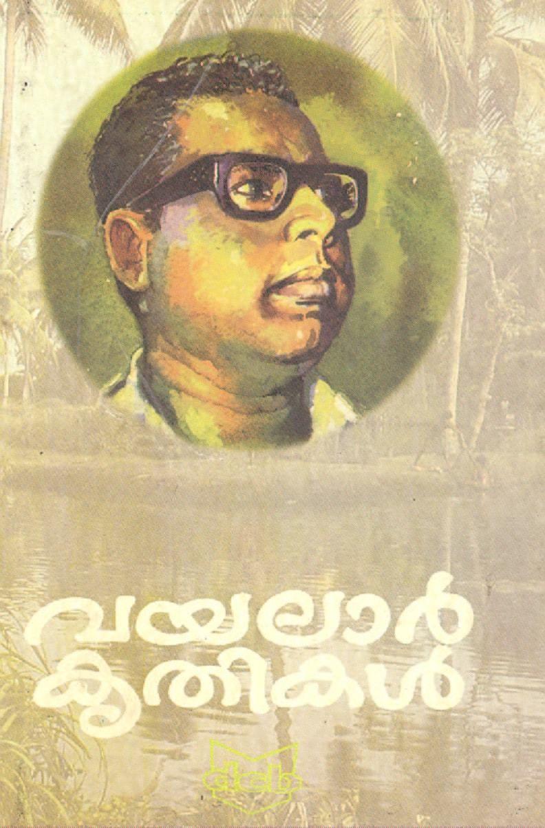 Vayalar Ramavarma - Alchetron, The Free Social Encyclopedia