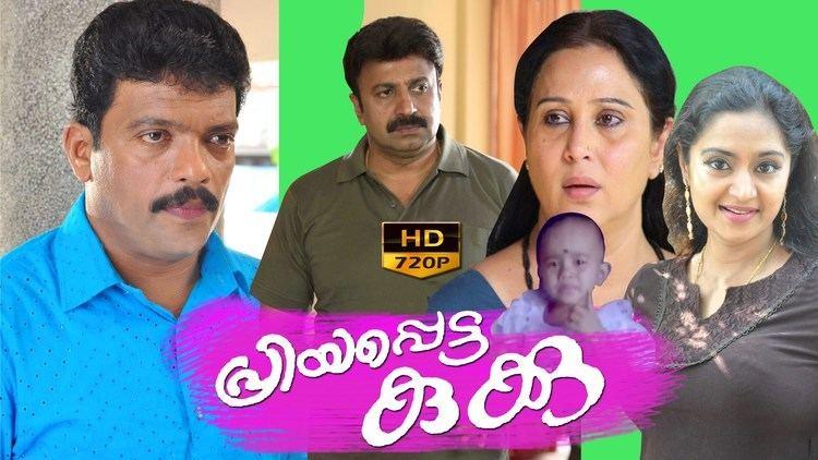Priyapetta Kukku priyapetta kukku malayalam full movie malayalam comedy movie YouTube