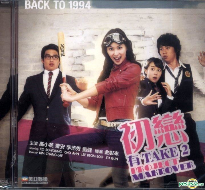 Project Makeover YESASIA Project Makeover VCD English Subtitled Hong Kong