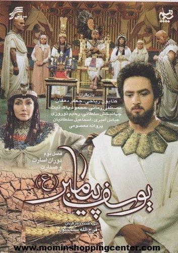 Prophet Joseph (TV series) httpsimagesnasslimagesamazoncomimagesMM