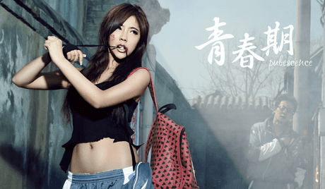 Pubescence (film) Pubescence Watch Full Movie Free China Movie