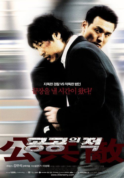 Public Enemy (2002 film) Public Enemy AsianWiki