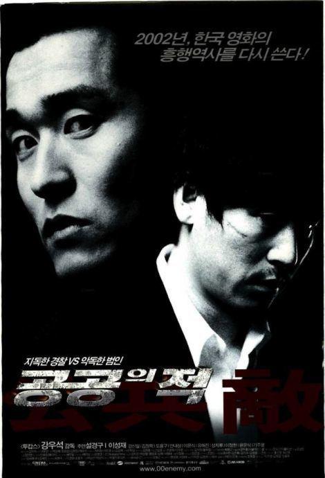 Public Enemy (2002 film) Public Enemy 2002 movieblort