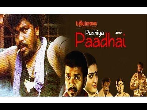 Pudhea Paadhai Pudhea Paadhai Tamil Full Film R Parthiban Seetha YouTube