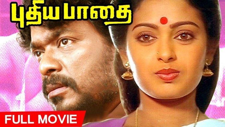Pudhea Paadhai Tamil Superhit Movie Pudhea Paadhai Award Winning Movie Ft