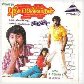 Pudhiya Mannargal movie poster