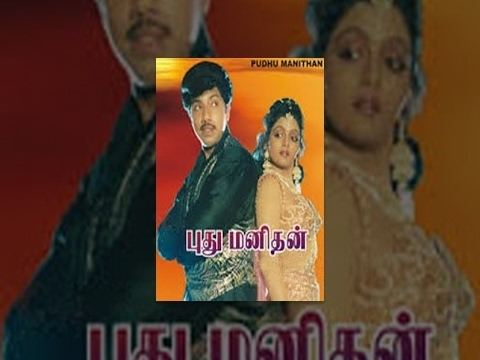 Pudhu Manithan movie scenes  Pudhu Manithan YouTube