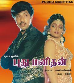 Pudhu Manithan movie poster
