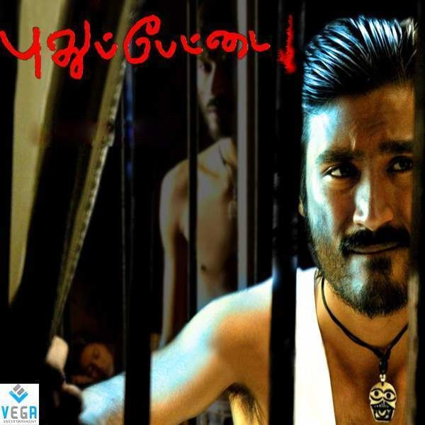 Pudhupettai Variya Lyrics From Pudhupettai