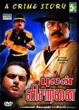 Pulan Visaranai movie poster