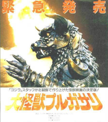 Pulgasari Movie Review Kim Jongils 1985 Monster Movie Pulgasari is a