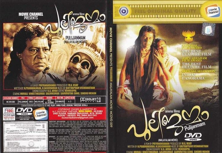 Pulijanmam Description Pulijanmam Malayalam DVD