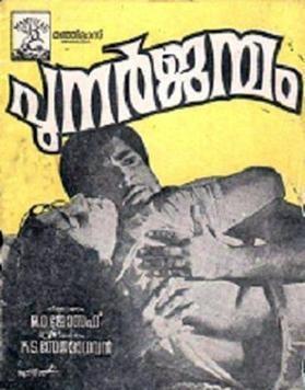 Punarjanmam movie poster