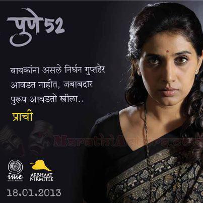 Pune 52 Pune 52 marathi movie cast with photos