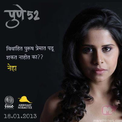Pune 52 Pune 52 Marathi Movie CastStoryPhotos MarathiStars