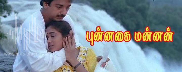 Punnagai Mannan Enna Satham Indha Neram Song Lyrics Punnagai Mannan Lyrics