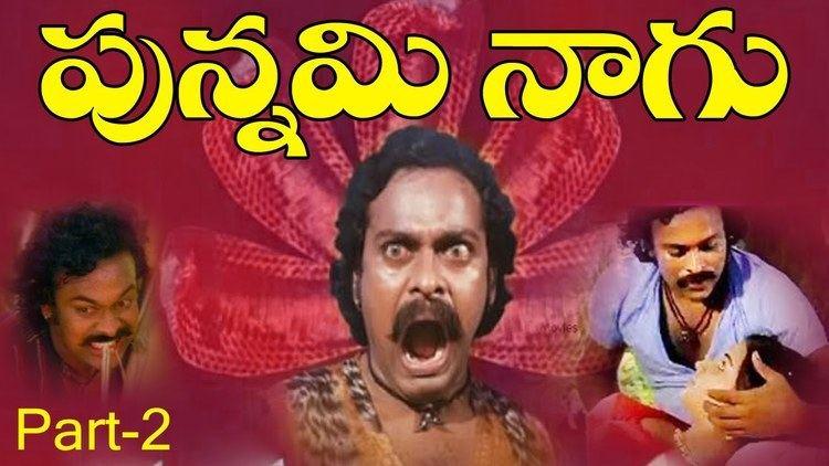 Punnami Naagu Punnami Nagu Telugu Full Length Movie Part 2 Chiranjeevi