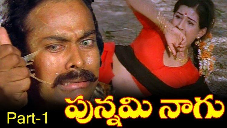 Punnami Naagu Punnami Nagu Telugu Full Length Movie Part 1 Chiranjeevi