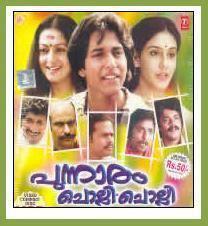 Punnaram Cholli Cholli movie poster