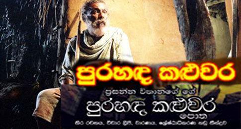 Purahanda Kaluwara Full Sinhala Movie Purahanda Kaluwara