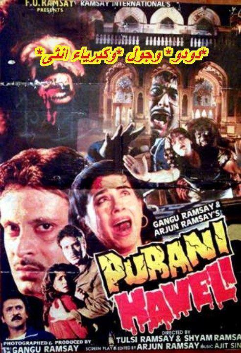 Purani Haveli aka Mansion of Evil India 1989 HORRORPEDIA