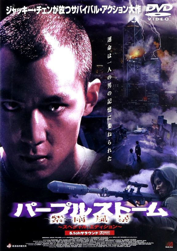 Purple Storm (film) Purple Storm 1999 Review cityonfirecom
