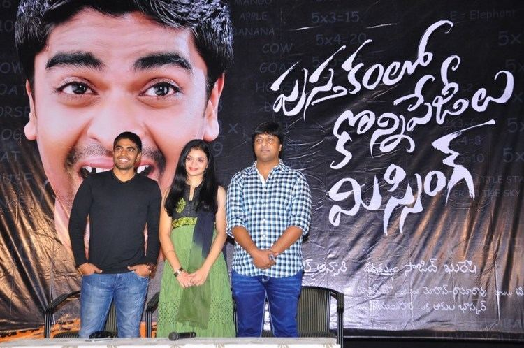 Pusthakamlo Konni Pageelu Missing Picture 483534 Pustakam Lo Konni Pagelu Missing Trailer Launch
