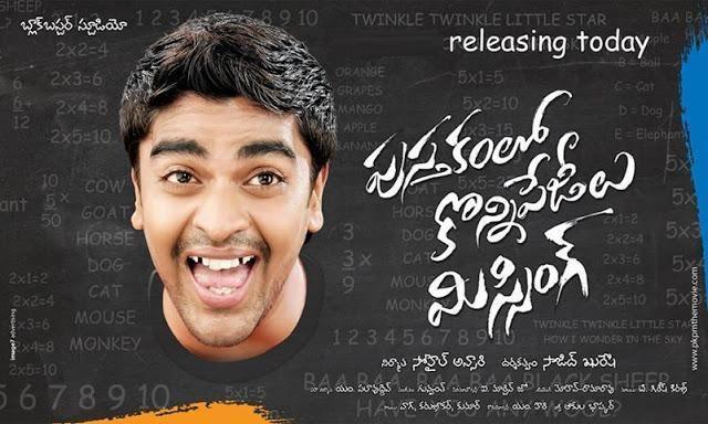 Pusthakamlo Konni Pageelu Missing movie scenes Movie Pusthakamlo Konni Pageelu Missing 2013