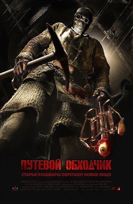 Putevoy obkhodchik Putevoy obkhodchik Movie Poster IMP Awards