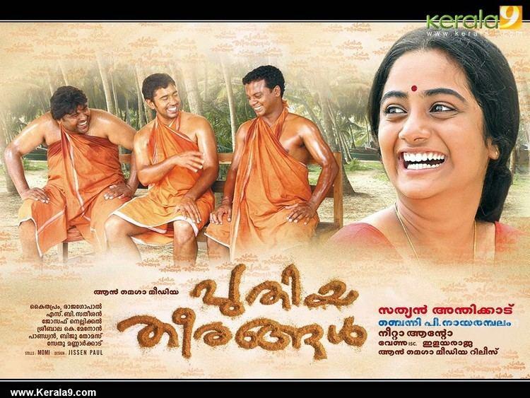 Puthiya Theerangal puthiya theerangal movie latest posters00 Kerala9com