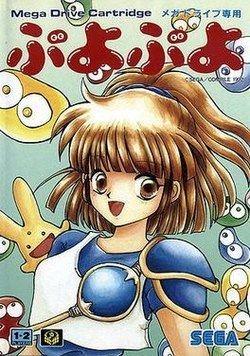 Puyo Puyo (video game) httpsuploadwikimediaorgwikipediaenthumbe