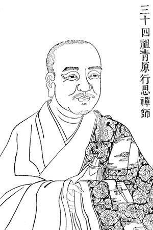 Qingyuan Xingsi