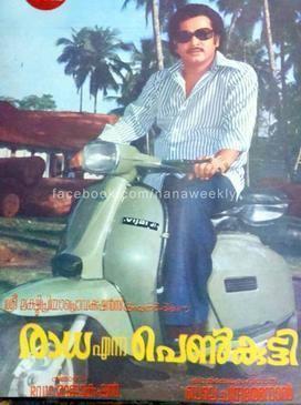 Radha Enna Pennkutti movie poster