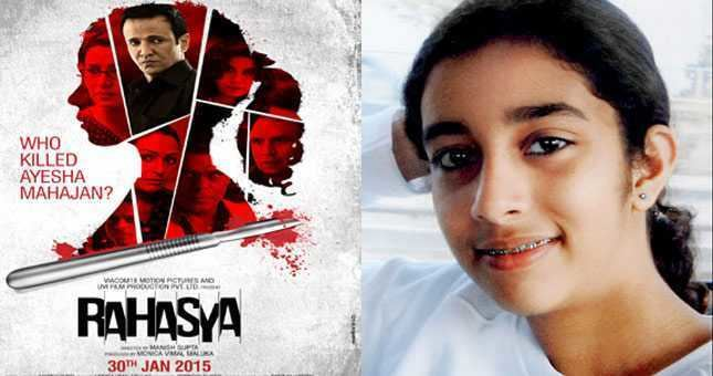 Bombay HC clears release of Rahasya 12021657