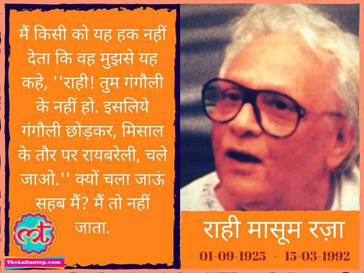 Rahi Masoom Raza Rahi Masoom Raza on his struggle days