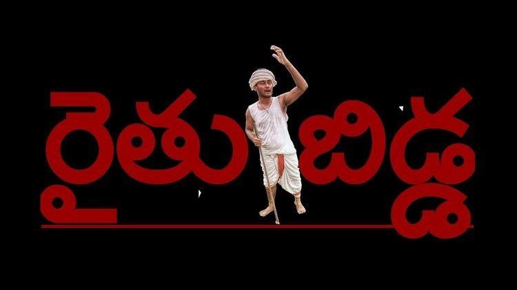 Raithu Bidda RAITHU BIDDA YouTube
