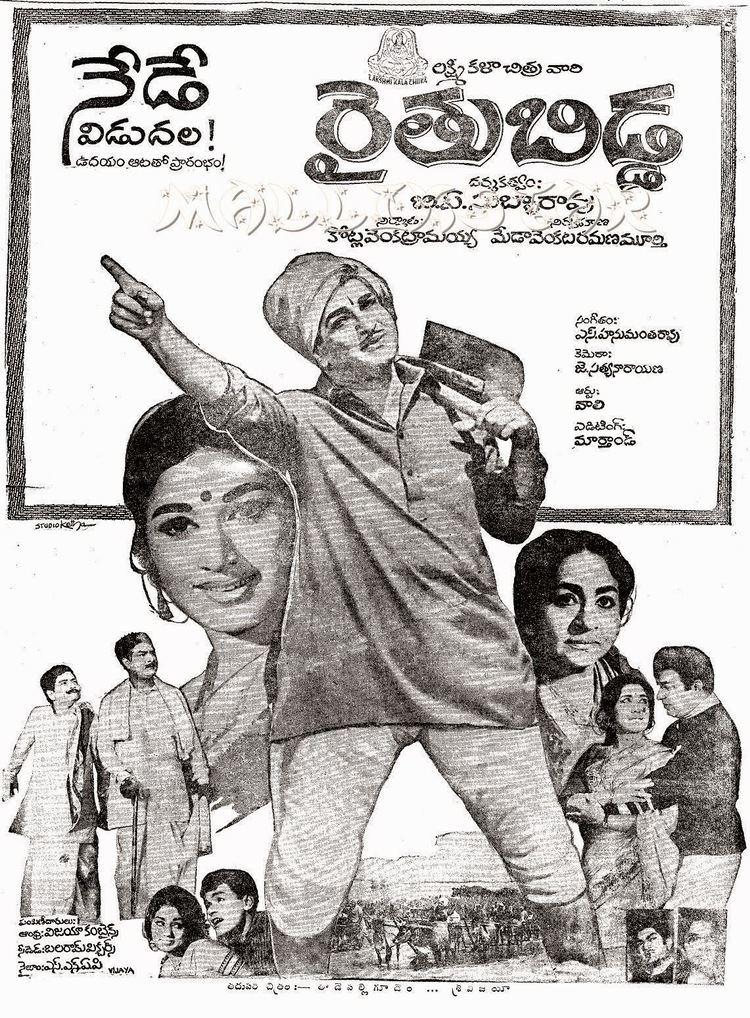 Raithu Bidda Raithu Bidda 1971 Telugu Movie Review Rating Ntramarao