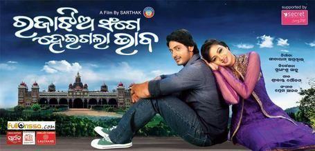 Raja Jhia Sathe Heigala Bhaba movie poster